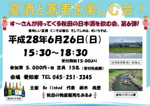 H28年6月26日夏の日本酒の会3